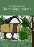 Книга Последам сказок автора Алёна Писаренко