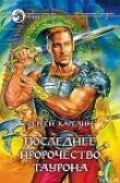 Книга Последнее пророчество Таурона автора Сергей Карелин
