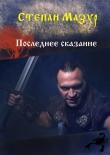 Книга Последнее сказание автора Степан Мазур