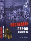 Книга Последние герои империи автора Владимир Шигин