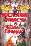 Книга Последние новости о семи гномах автора Хуберт Ширнек