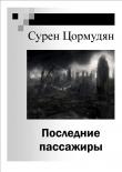 Книга Последние пассажиры (СИ) автора Сурен Цормудян