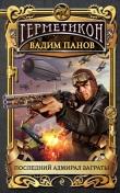 Книга Последний адмирал Заграты автора Вадим Панов