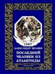 Книга Последний человек из Атлантиды автора Александр Беляев