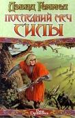 Книга Последний меч Силы автора Дэвид Геммел