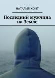 Книга Последний мужчина наЗемле автора Наталия Хойт