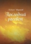 Книга Последний рассвет автора Алексей Шарыпов