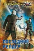Книга Последний рейдер автора Андрей Шевченко