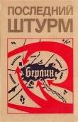 Книга Последний штурм автора Федор Воробьев