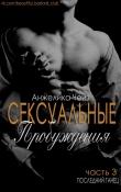 Книга Последний танец (ЛП автора Анжелика Чейз