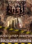 Книга Последний тоннель (СИ) автора Александр Неверов