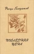 Книга Последняя цена автора Расул Гамзатов