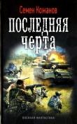 Книга Последняя черта автора Семен Кожанов