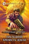 Книга Последняя крепость Земли автора Александр Золотько