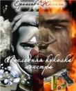 Книга Последняя куколка монстра (СИ) автора Юлиана Еременко