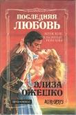 Книга Последняя любовь автора Элиза Ожешко