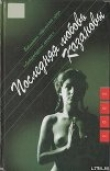 Книга Последняя любовь Казановы автора Паскаль Лене