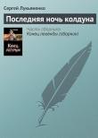 Книга Последняя ночь колдуна автора Сергей Лукьяненко