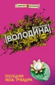 Книга Последняя песнь трубадура автора Наталия Володина