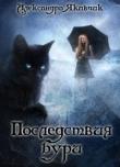 Книга Последствия бури (СИ) автора Александра Якивчик