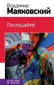 Книга Послушайте! (сборник) автора Владимир Маяковский