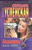 Книга Посмертная маска любви автора Светлана Успенская