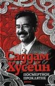 Книга Посмертное проклятие автора Саддам Хусейн