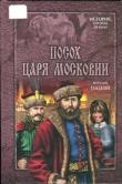 Книга Посох царя Московии автора Виталий Гладкий