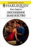 Книга Поспешное замужество автора Ким Лоренс