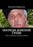 Книга Посреди донской степи автора Евгений Меркулов