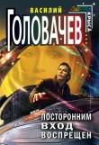 Книга Посторонним вход воспрещен автора Василий Головачев