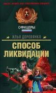 Книга Поступь зверя автора Илья Деревянко