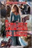 Книга Потаённых дел мастер (СИ) автора Владислава Сулина
