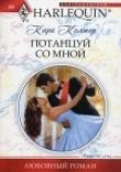 Книга Потанцуй со мной автора Кара Колтер