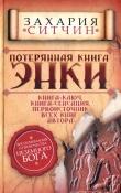 Книга Потерянная книга Энки автора Захария Ситчин