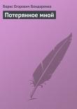 Книга Потерянное мной автора Борис Бондаренко