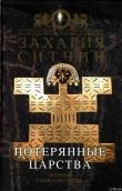 Книга Потерянные царства автора Захария Ситчин