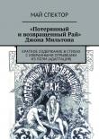 Книга «Потерянный ивозвращенный Рай» Джона Мильтона автора Май Спектор