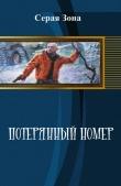Книга Потерянный номер автора Сергей Зонин
