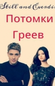 Книга Потомки Греев (СИ) автора Still_and_Everdin