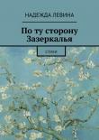 Книга Поту сторону Зазеркалья автора Надежда Левина