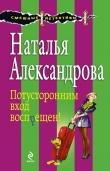 Книга Потусторонним вход воспрещен! автора Наталья Александрова