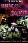 Книга Повелитель аномалий (СИ) автора Павел Селеверстов