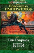 Книга Повелитель императоров автора Гай Гэвриел Кей