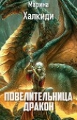 Книга Повелительница дракон (СИ) автора Марина Халкиди