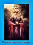 Книга Повелительница мира (СИ) автора Мечтательная
