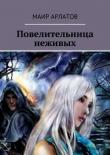Книга Повелительница неживых автора Маир Арлатов
