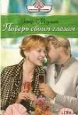 Книга Поверь своим глазам автора Эстер Модлинг