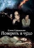 Книга Поверить в чудо (СИ) автора Елена Сарафанова