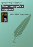 Книга Повесть о дружбе и недружбе автора Аркадий и Борис Стругацкие